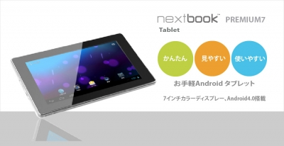 nextbook(ネクストブック)「PREMIUM7」Androidタブレット端末は、OS「Android(アンドロイド)4.0」を搭載。WiーFi通信機能を搭載したモデルです。 「PREMIUM7」は、 7型ワイドディスプレーで薄型・軽量ボディなので、持ち運びにも適しています。  タブレット端末一つで、か