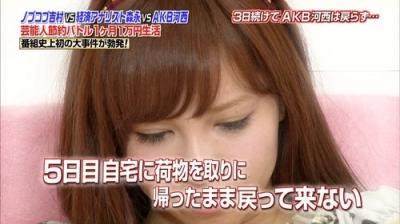 AKB河西智美 「1ヶ月1万円生活」 わずか5日で逃亡