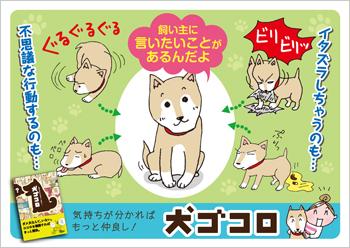 1108犬ゴコロ/A4