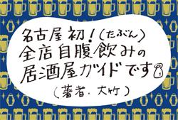1107居酒屋/ハガキ