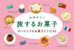 1106お菓子/ハガキ01
