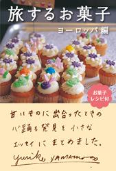 1106お菓子/ハガキ02