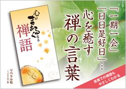 1101禅語/ハガキ