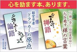 1101禅語論語/ハガキ