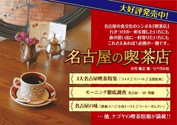 1010名古屋喫茶/A4