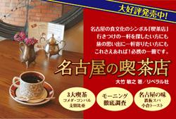 1010名古屋喫茶/ハガキ01