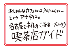 1010名古屋喫茶/ハガキ02