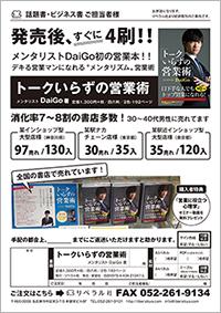 160104_DaiGo_flier