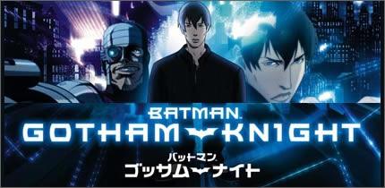 バットマン ゴッサムナイト