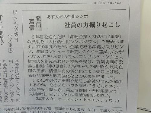 沖縄タイムズ記事