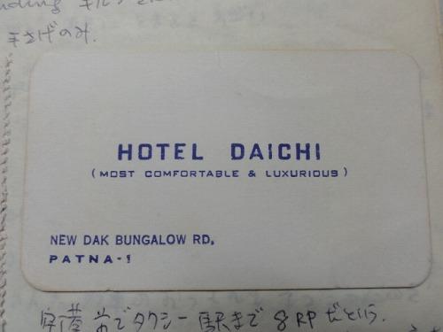 ホテルの名刺