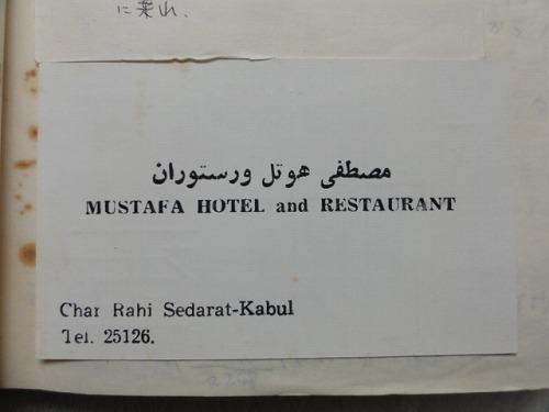 カブールのホテル