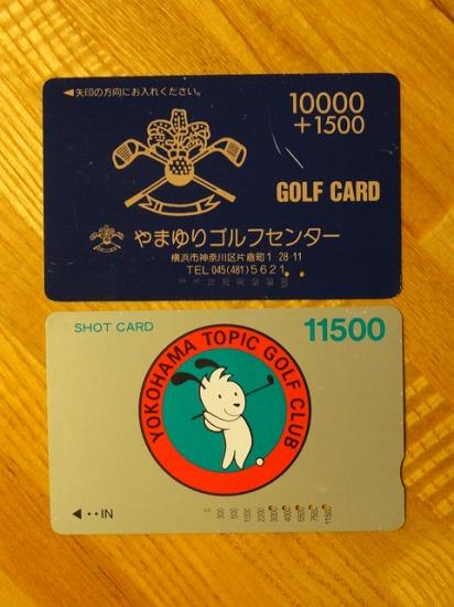 ゴルフ練習場利用券