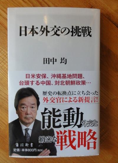 日本外交の挑戦