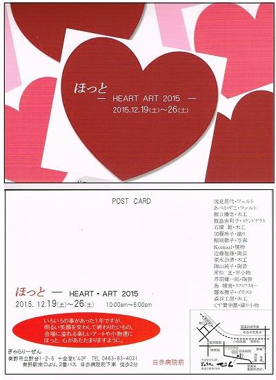 Heart Art展