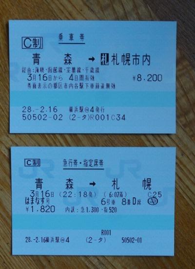 乗車券と急行券