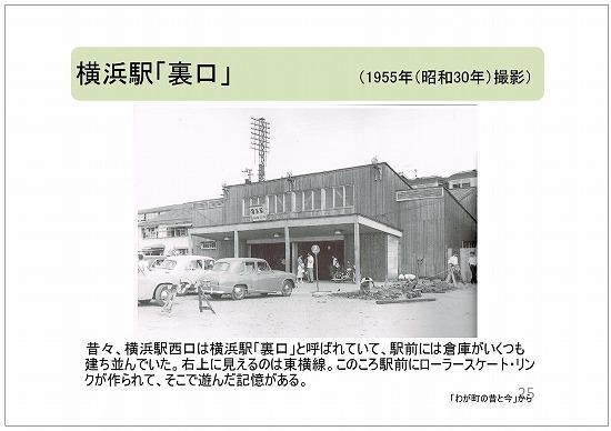 横浜駅裏口