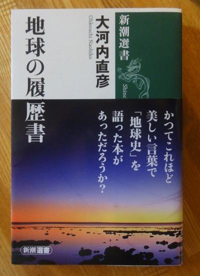 地球の履歴書