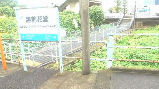 越前花堂駅