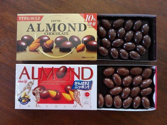 アーモンド・チョコレート