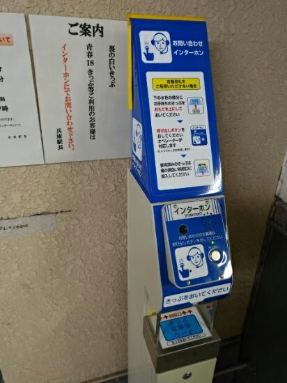 兵庫駅にて