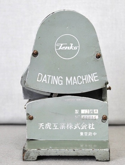 Dating Machine