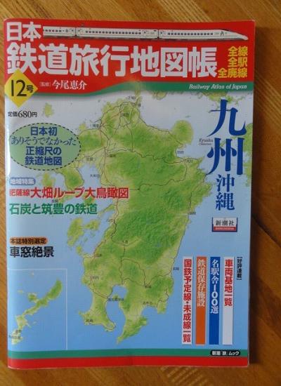 九州 沖縄
