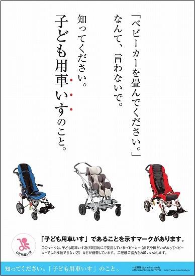 子ども用車椅子