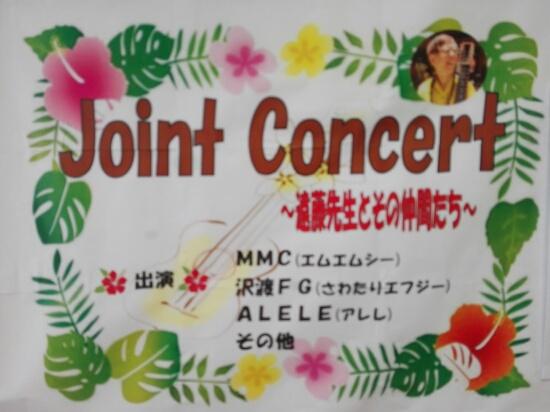 ジョイント・コンサート