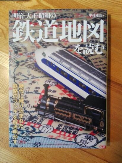 明治・大正・昭和の鉄道地図を読む
