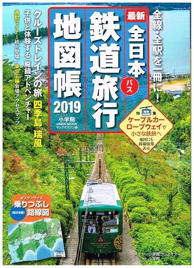 小学館 全日本鉄道旅行地図帳