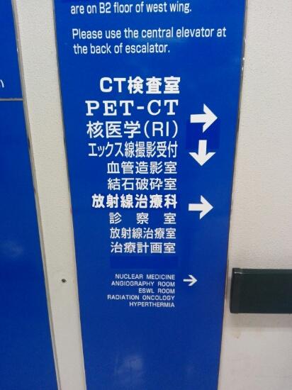PET検査