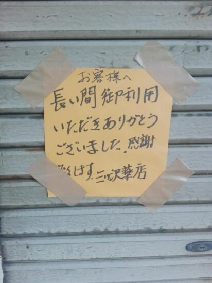 三ツ沢薬局閉店
