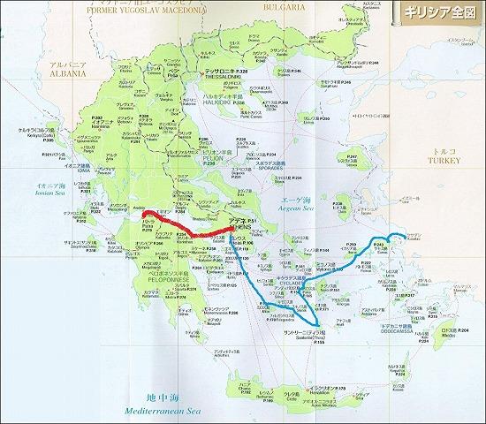ギリシャ行程