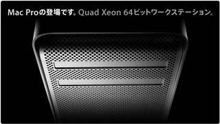 Mac Pro Leopard WWDC