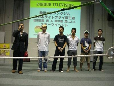 24時間テレビイベント風景   メ...