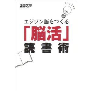 『エジソン脳をつくる「脳活」読書術』