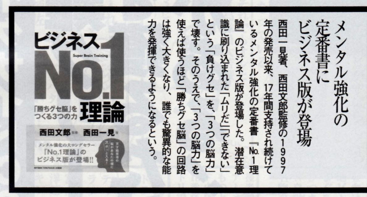 メンタルトレーナー西田一見掲載紙