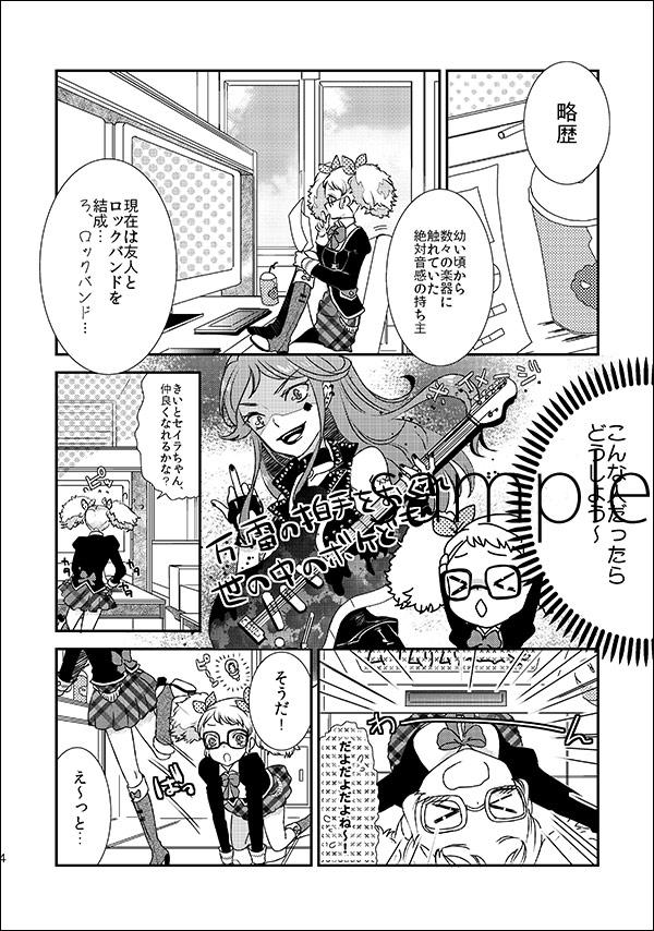日記 百合 漫画 pixiv