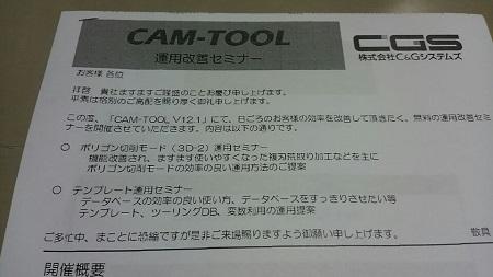 CAM講習会