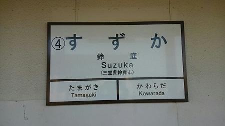 駅にて-1