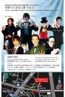 奇術の日 東京公演