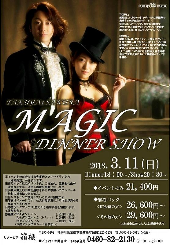 マジックディナーショー
