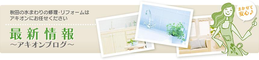 秋田の水まわりの修理・リフォームはアキオンのアキオンブログ