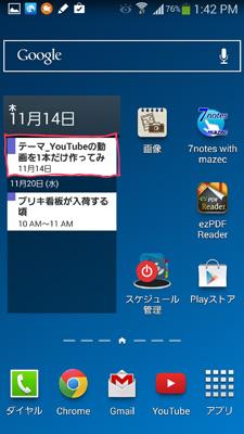 Screenshots_2013-11-14-13-43-18.jpg