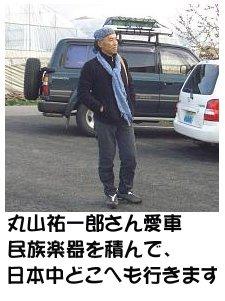 丸山祐一郎さん愛車