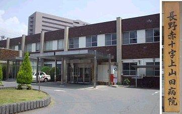 長野赤十字上山田病院(千曲市)