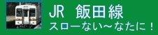 JR 飯田線