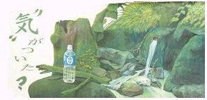 ゼロ磁場の水