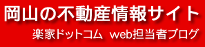 岡山の不動産情報サイト 楽家ドットコムStaffブログ